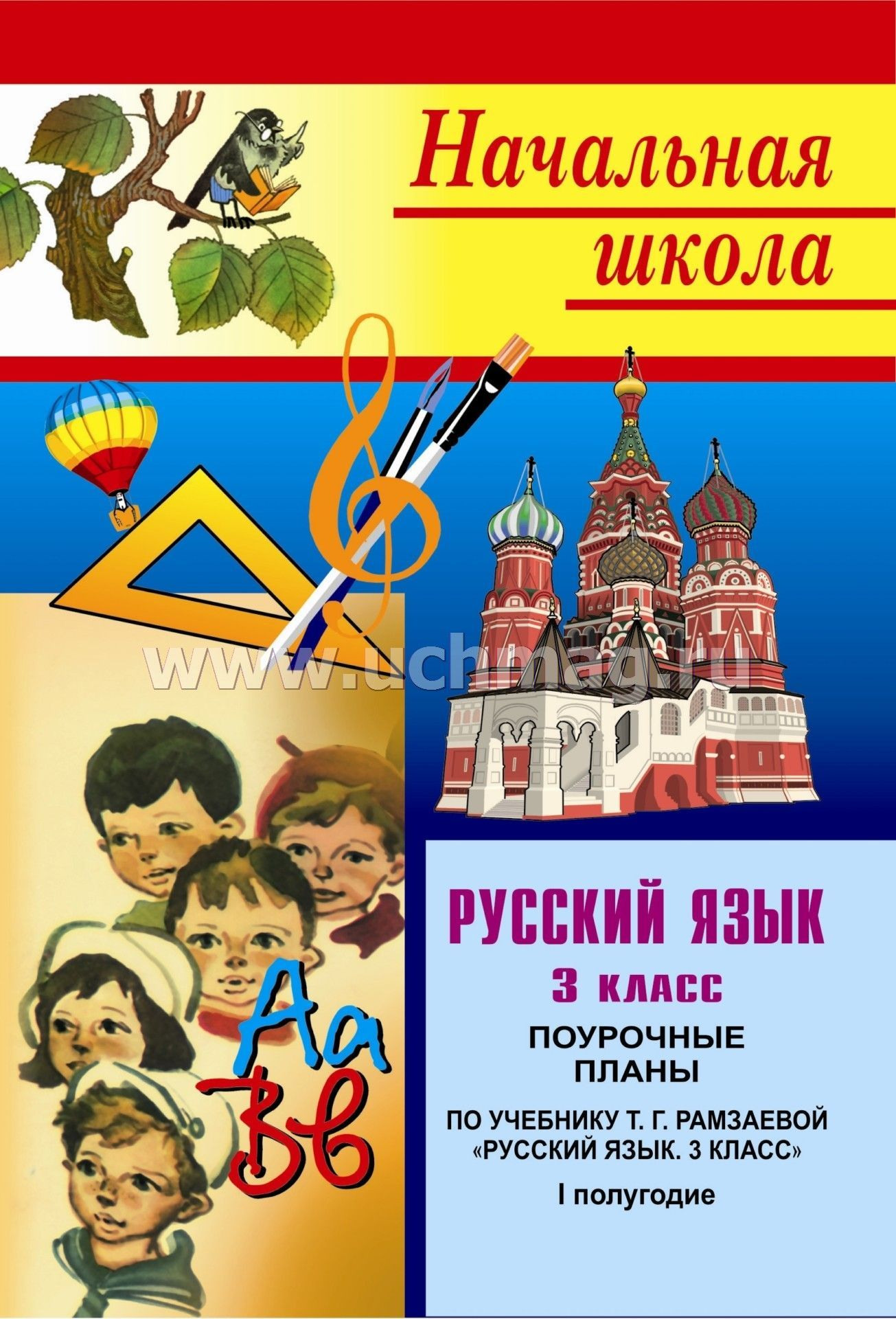 Поурочные планы 4 класса по русскому языку рамзаева скачать бесплатно