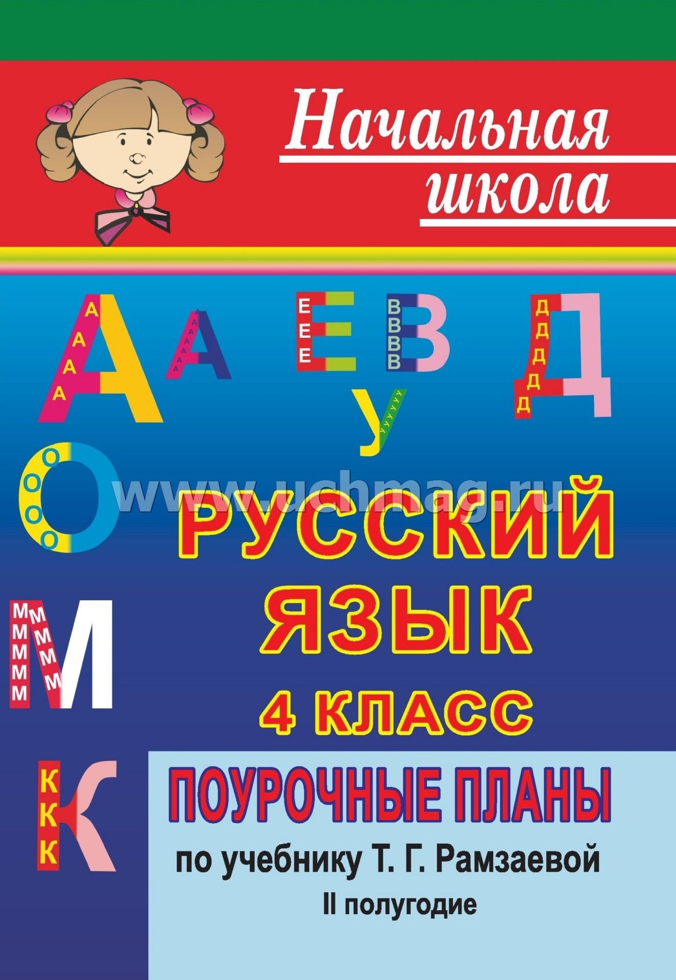 План урока по русскому языку 4 класс по рамзаевой неопределённая форма глагола закрепление