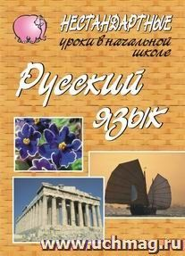 Нестандартные уроки по русскому языку в начальной школе