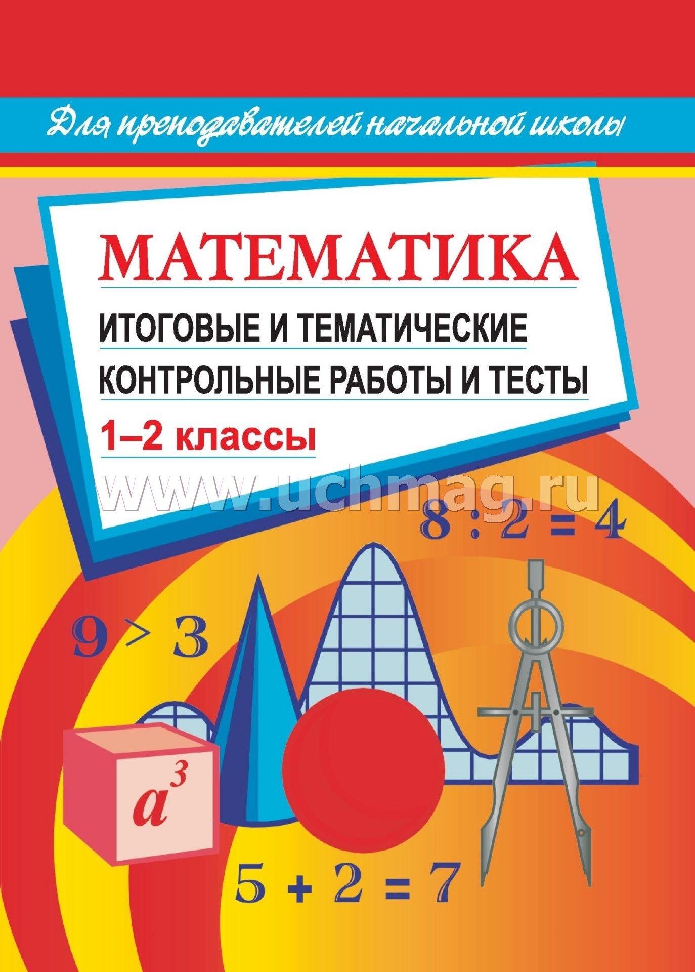 Математика Итоговые и тематические контрольные работы и тесты  Математика Итоговые и тематические контрольные работы и тесты 1 2 кл