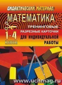 Тренинговые карточки по математике для начальной школы (1-4 классы)