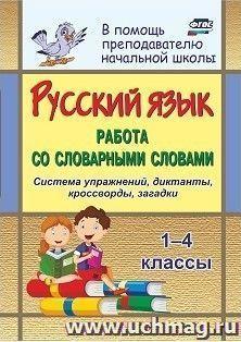 Русский язык. 1-4 кл. Работа со словарными словами на уроках