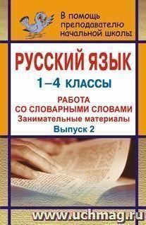 Русский язык. 1-4 кл. Занимательные материалы для работы со словарными словами