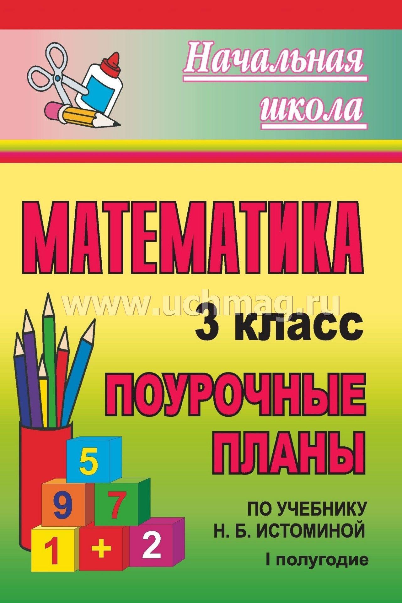 П методическая разработка по математике 3 класс по истоминой на тему контрольные