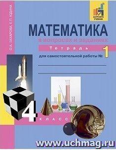 Математика в вопросах и заданиях. 4 класс. Тетрадь для самостоятельной работы в 3-х частях