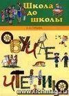 Обучаем Чтению. Пособие для детей 4-7 лет
