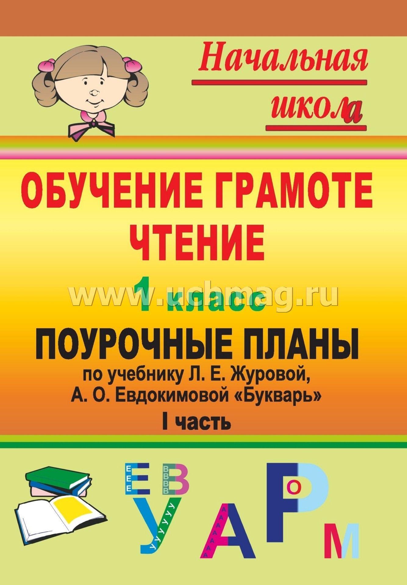 Задание по русскому стр 117 упр 71 3 класс зеленина в картинках часть