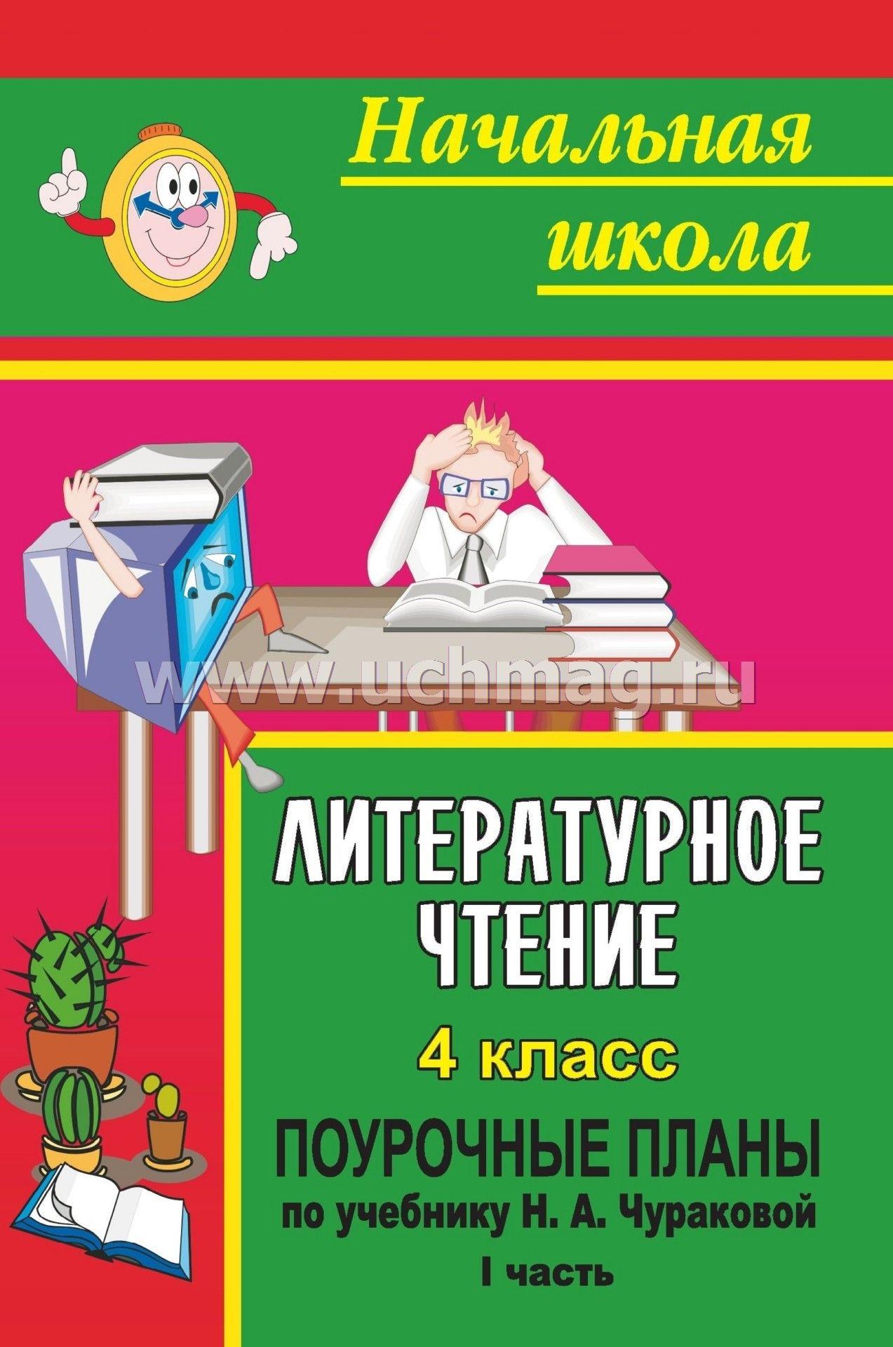 Литературное чтение 4 класс: поурочные планы по учебнику н а чураковой часть i