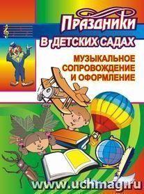 Музыкальное сопровождение и оформление праздников в детских садах