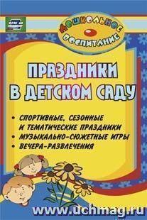 Праздники в детском саду (спортивные, сезонные и тематические праздники, вечера-развлечения, музыкально-сюжетные игры)