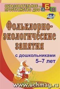 Фольклорно-экологические занятия с детьми старшего дошкольного возраста