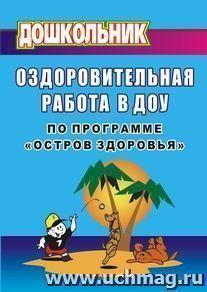 """Оздоровительная работа в ДОУ по программе """"Остров здоровья"""""""