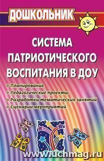 Система патриотического воспитания в ДОУ.  Планирование, пед. проекты и  др