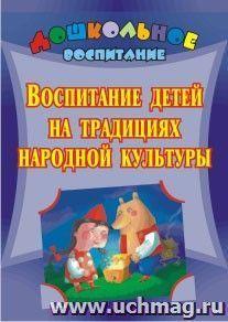 Воспитание детей на традициях народной культуры: программа, разработки занятий и мероприятий