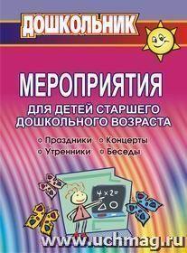 Мероприятия для детей старшего дошкольного возраста