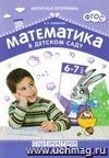 Математика в детском саду. Подготовительная группа. Конспекты занятий