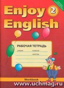 Enjoy English-2: Student's Book. Английский с удовольствием. 2 класс. Рабочая тетрадь