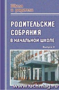Родительские собрания в начальной школе. - Вып. 4