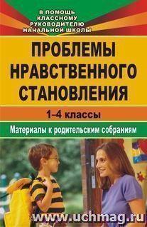 Проблемы нравственного становления. Материалы для родительских собраний. 1-4 классы