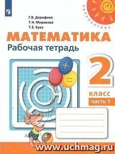 Математика. 2 класс. Рабочая тетрадь в 2-х частях