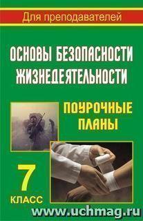 Основы безопасности жизнедеятельности. 7 класс: поурочные планы