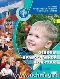 Основы православной культуры. 4 класс