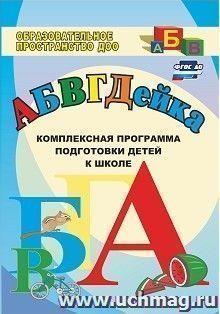 АБВГДЕйка: комплексная программа подготовки детей к школе