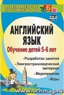Обучение детей 5-6 лет английскому языку: занятия, игры, мероприятия, лингвострановедческий материал