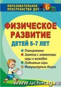 Физическое развитие детей 5-7 лет: планирование, занятия с элементами игры в волейбол, подвижные игры, физкультурные досуги