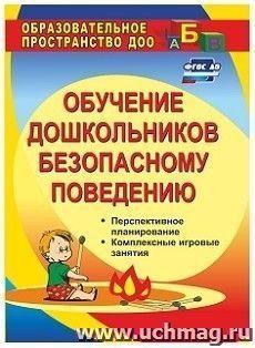 Обучение дошкольников безопасному поведению: перспективное планирование, комплексные игровые занятия