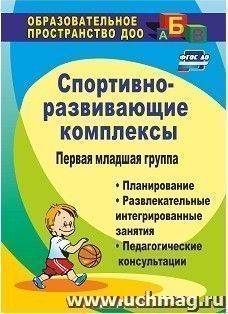 Спортивно-развивающие занятия. Первая младшая группа: планирование, развлекательные интегрированные занятия, педагогические консультации