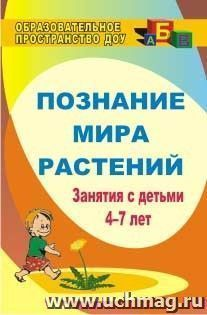 Познание мира растений: занятия с детьми 4-7 лет