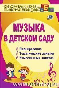 Музыка в детском саду: планирование, тематические и комплексные занятия