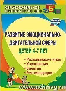 Развитие эмоционально-двигательной сферы детей 4-7 лет: рекомендации, развивающие игры, этюды, упражнения, занятия