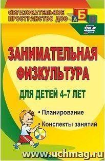 Занимательная физкультура для детей 4-7 лет: планирование, конспекты занятий