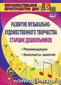 Развитие музыкально-художественного творчества старших дошкольников: рекомендации, конспекты занятий