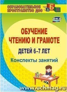 Обучение чтению и грамоте детей 6-7 лет: конспекты занятий