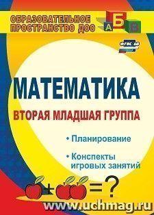 Математика. Вторая младшая группа: планирование, конспекты игровых занятий