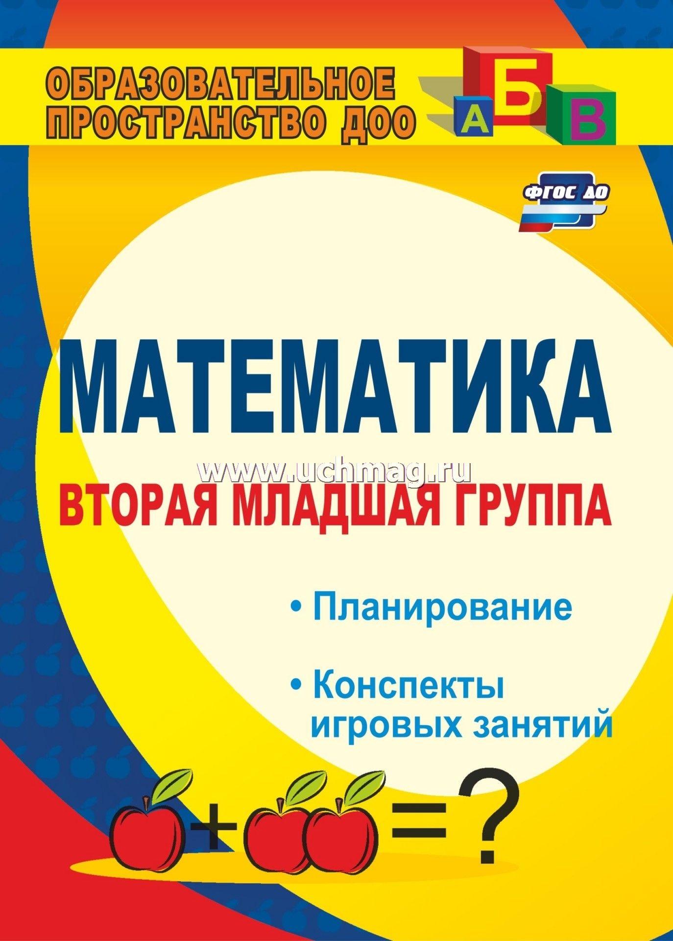Д.с 2мл.гр.конспект по математике