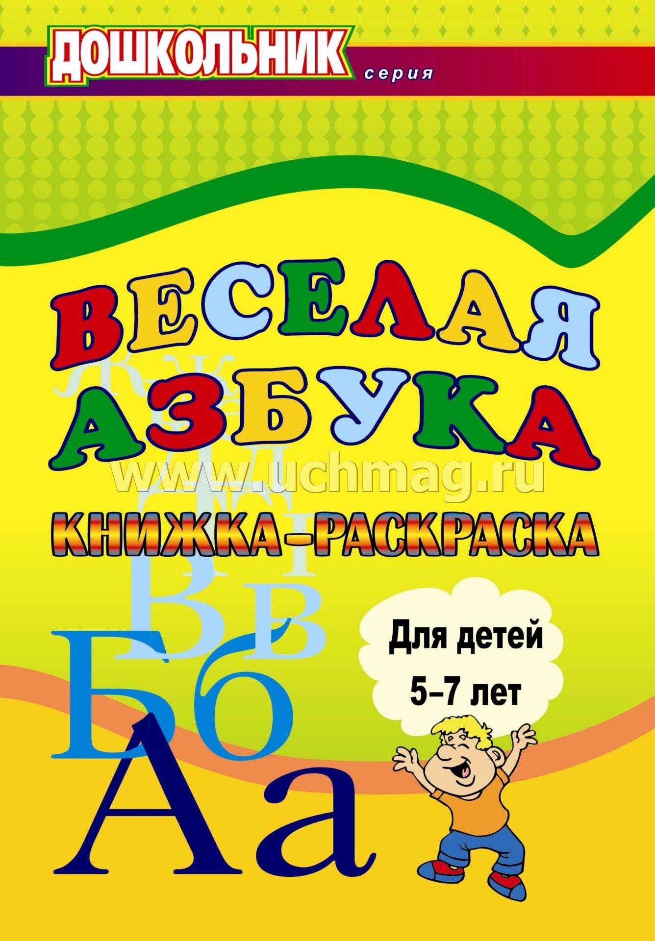 Веселая азбука: книжка-раскраска для детей 5-7 лет ...