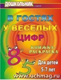 В гостях у весёлых цифр: книжка-раскраска для детей 5-7 лет
