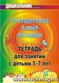 Путешествие в мир музыки: тетрадь для занятий с детьми 5-7 лет