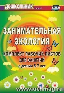 Занимательная экология: комплект рабочих листов для занятий с детьми 5-7 лет