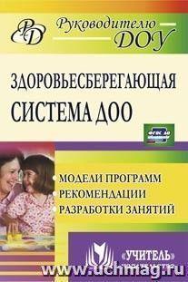 Здоровьесберегающая система дошкольного образовательного учреждения: модели программ, рекомендации, разработки занятий