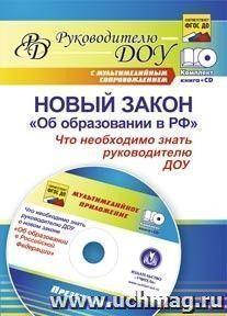 """Новый закон """"Об образовании в РФ"""": что необходимо знать руководителю ДОУ? Комплект книга+диск"""