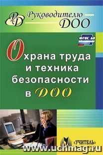 Охрана труда и техника безопасности в ДОО