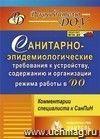 Санитарно-эпидемиологические требования к устройству, содержанию и организации режима работы в ДО: коментарии специалиста к СанПин 2.4.1.3049-13
