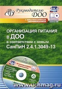 Организация питания в ДОО в соответствии с новым СанПиН 2.4.1.3049-13. Презентация, шаблоны в электронном приложении