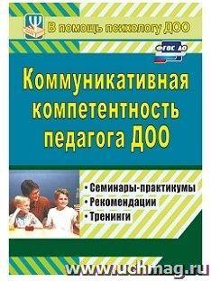 Коммуникативная компетентность педагога ДОО: семинары-практикумы, тренинги, рекомендации