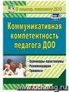 Коммуникативная компетентность педагога ДОУ: семинары-практикумы, тренинги, рекомендации